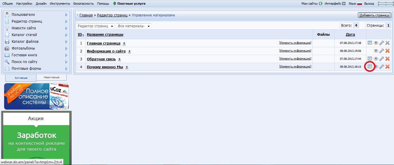 Как сделать на сайте юкоз несколько каталогов статей как сделать оптимизацию сайта самостоятельно