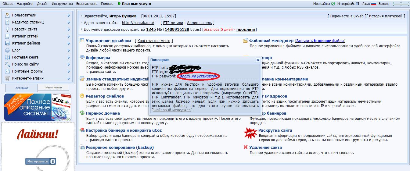 Как пользоватся хостингом ucoz как сделать rss ленту на сайте wordpress